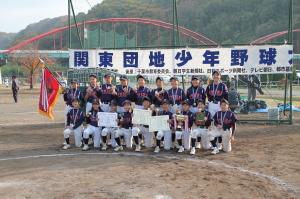 4.関団連6年優勝
