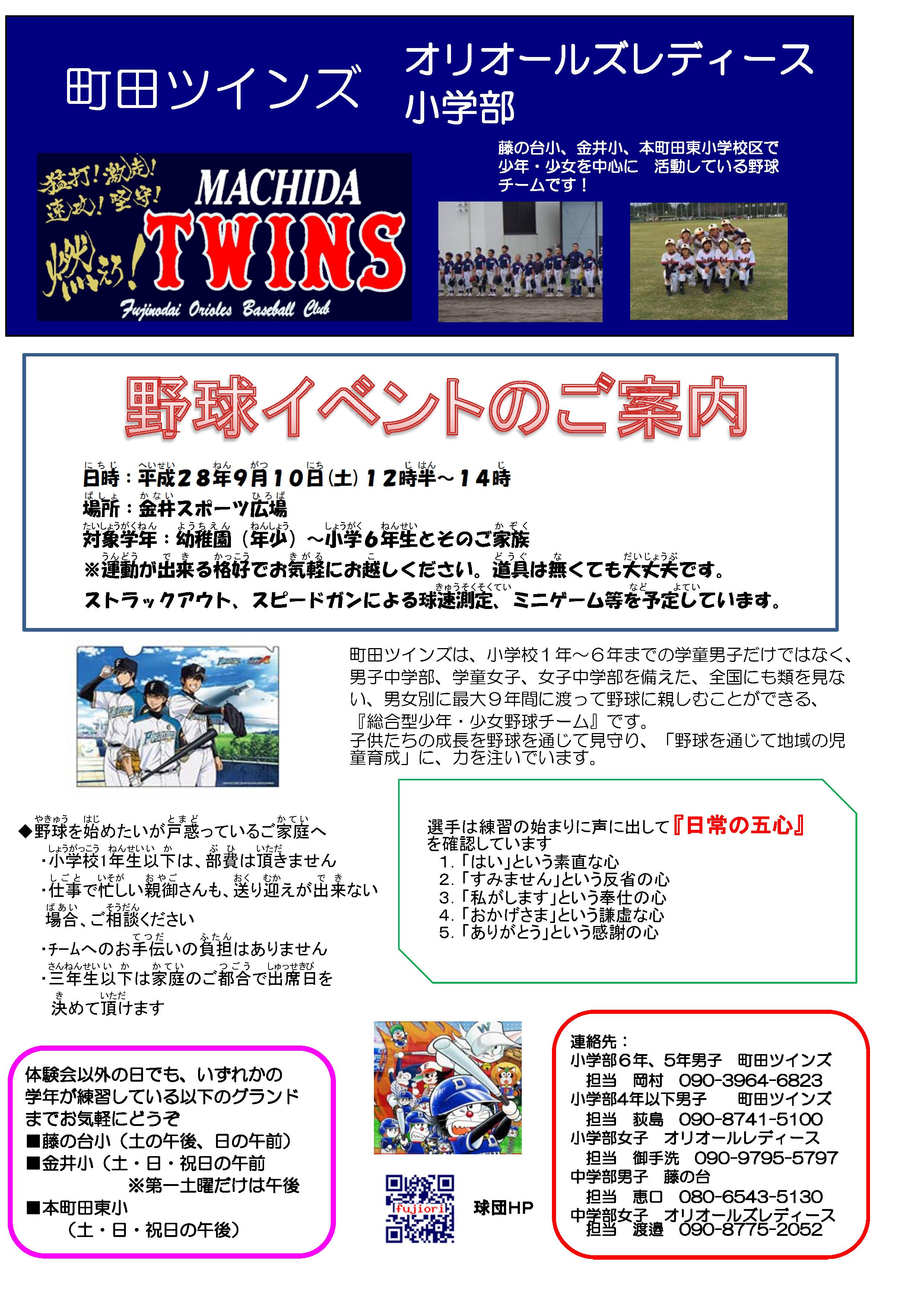 野球イベント案内 2016年9月