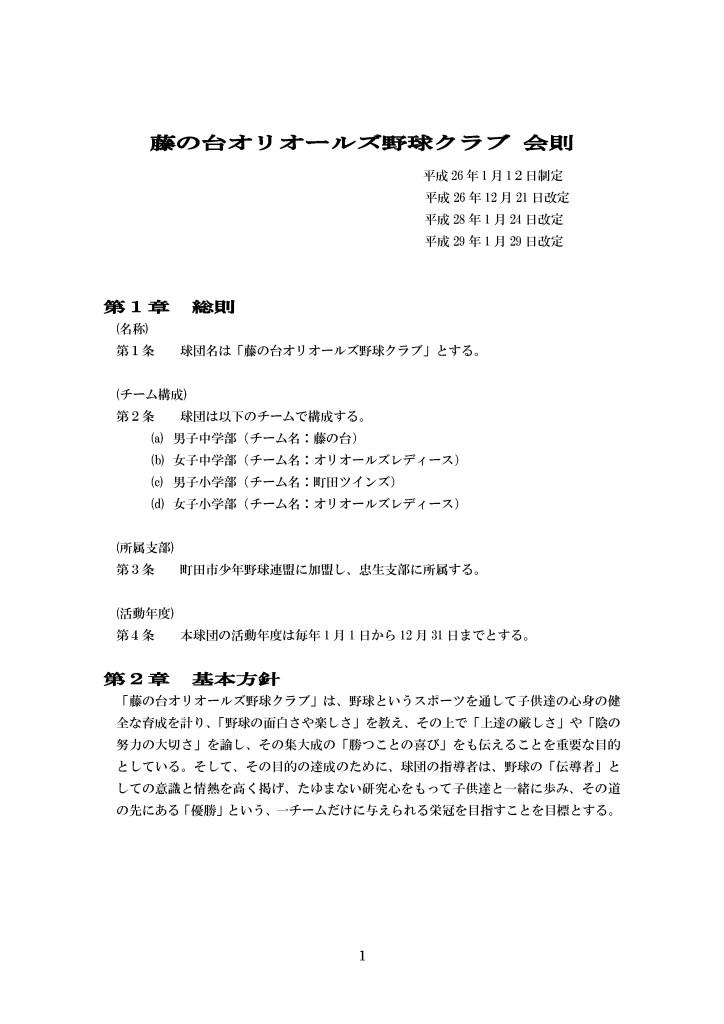 会則【2017年1月29日改訂版】